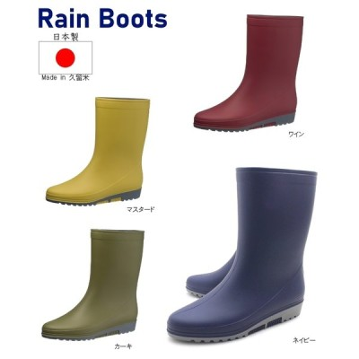 日本製レディースレインブーツ 長靴 レイン 雨靴