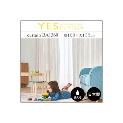 カーテン 既製カーテン YESカーテン BA1360(約)幅100×丈135cm[片開き] ウォッシャブル 日本製 洗える 国産 タッセル フック おしゃれ 子供部屋 アスワン