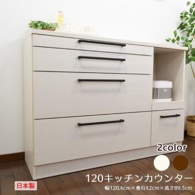 キッチンカウンター 完成品 幅120cm 間仕切り カウンターキッチン 日本製 組立不要 収納 キッチン収納 レンジ台 レンジボード 食器棚  ソリット