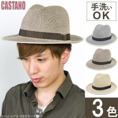 洗える帽子 メンズ ハット 麦わら帽子 つば広 ウォッシャブル 春夏 HAT 中折れ CASTANO ウォッシャブルつば広サーモハット