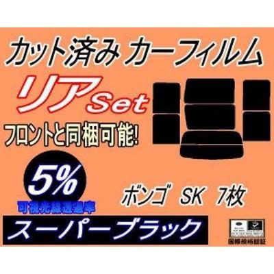 リア (b) ボンゴ SK 7枚 (5%) カット済み カーフィルム 車種別 スライド窓 SK22V SK22M SK82V SK82M SKF2V SKF2M マツダ