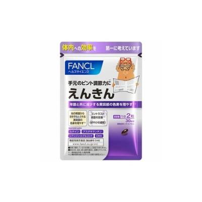 ファンケル 【送料無料】FANCL えんきん 60粒(30日分) 1個 【メール便】 (4908049333843)