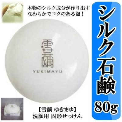 雪繭 シルクトリートメントソープ 80g シルク石鹸 化粧洗顔固形せっけん 日本製