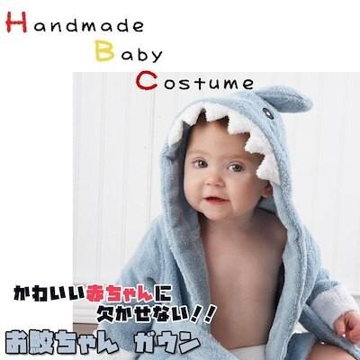 【メール便/送料無料】ベイビーアスペン アニマル 湯上りバスローブ ブルーシャーク 赤ちゃん