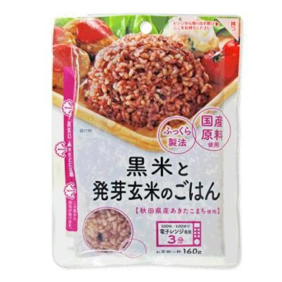 ふっくら製法 黒米と発芽玄米のごはん 160g