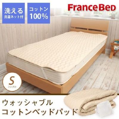 フランスベッド ウォッシャブル コットンベッドパッド シングル  洗える コットンベッドパッド シングル