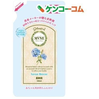 ミューネ 柔軟剤 シャボンブリーズの香り つめかえ用 ( 500ml )/ ミューネ(MVNE)