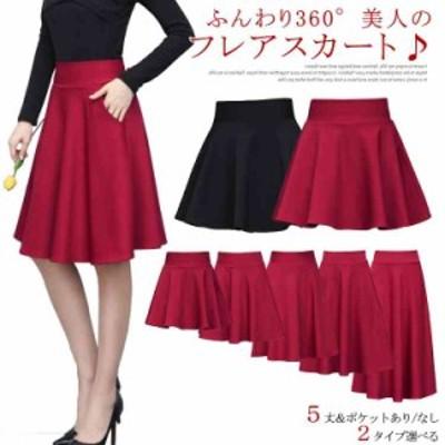 [ショート/ミディ/ロング]選べる5丈ウエストゴムAラインスカート スカート レディース ボトムス きれいめ 大人カジュアル 可
