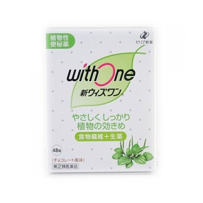 【送料無料】新ウィズワン 48包【指定第二類医薬品】【定形外郵便】
