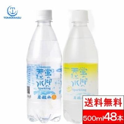 炭酸水 500ml 48本 送料無料 天然水 スパークリング 蛍の郷 プレーン レモン 炭酸飲料 友桝飲料 ダイエット