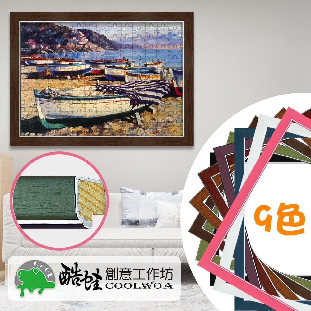 【酷蛙創意】經典實木相框(9色)300片 拼圖框 畫框 木框 客製-403