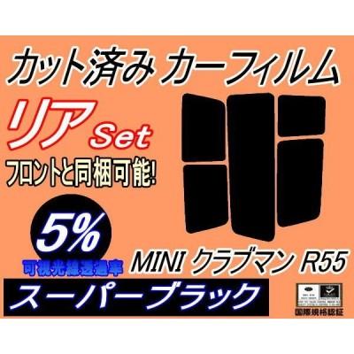 リア (s) MINI クラブマン R55 (5%) カット済み カーフィルム ML16 MM16 MMJCW ZG16 ZF16 MHJCW ミニクーパー