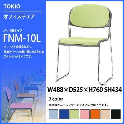 会議椅子 FNM-10L W488xD525xH760mm ビニールレザー メッキ脚 肘なし ミーティングチェア 会議用イス 会議用いす