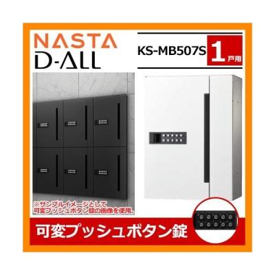 ポスト 郵便受け D-ALL 集合住宅用ポスト KS-MB507S-PK 可変プッシュボタン錠 前入れ前出し 1戸用 キョーワナスタ 壁付けポスト ディーオール 送料無料