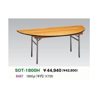 生興 SOT-1800H クランク式脚