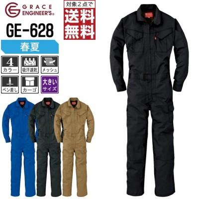 グレイスエンジニアーズ 春夏 メッシュ 長袖 つなぎ GE-628 全4色 大きいサイズ