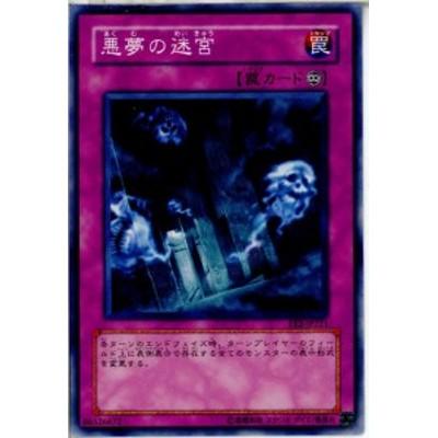 【中古即納】[プレイ用][TCG]遊戯王 EE2-JP221N 悪夢の迷宮