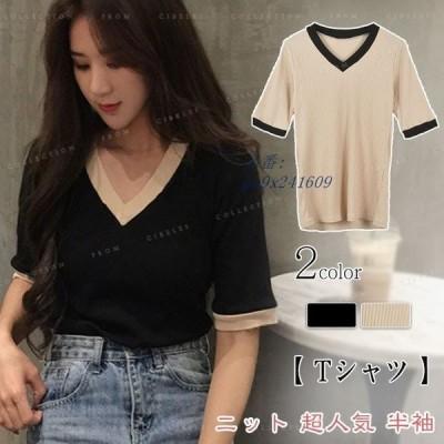 ニット Tシャツ 新作 レディース ニット 韓国ファッション 人気Tシャツ 可愛い Tシャツ 夏 体型カバー カジュアル 無地