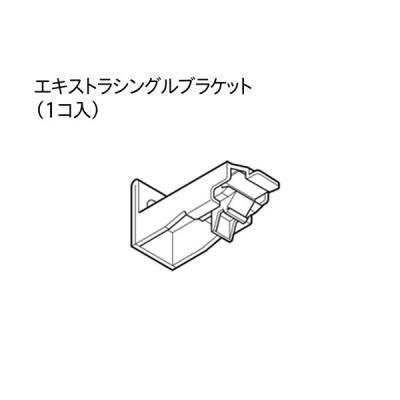 トーソー ネクスティ 部品(レガートスクエア共通) エキストラシングルブラケット(1コ入)
