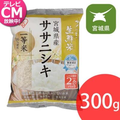 アイリスの生鮮米 宮城県産ササニシキ 2合パック 300g