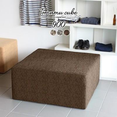 ベンチ ソファ 待合 オフィスベンチソファー 背もたれなし 腰掛け ベンチ椅子 北欧 おしゃれ 玄関 モダン 正方形 Tomamu Cube 900 ウィー