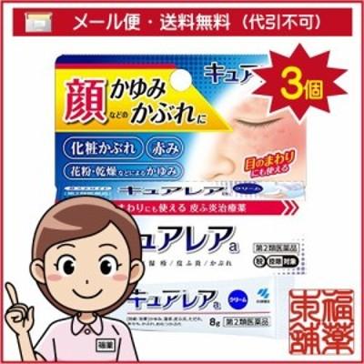 【第2類医薬品】☆キュアレアA(8g×3箱) [ゆうパケット・送料無料] 「YP30」