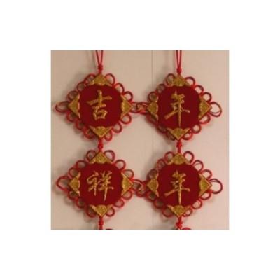 中華風結びつるし飾り(セット) (吉祥如意)(年年有余)