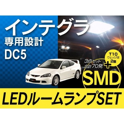 インテグラ DC5専用 LED ルームランプ +T10 計70発 SMD
