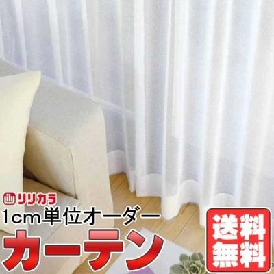 カーテン&シェード リリカラ オーダーカーテン FD Lace FD53573 レギュラー縫製仕様 約2倍ヒダ