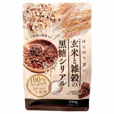 玄米と雑穀の黒糖シリアル (250g) 【ベストアメニティ】