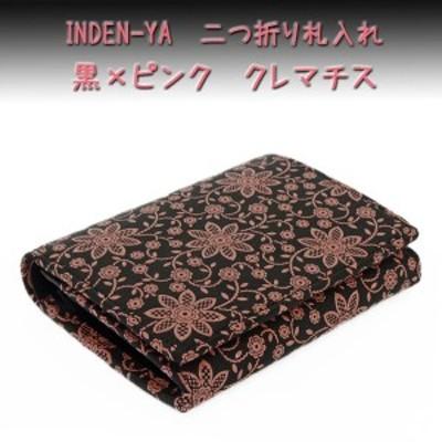 印傳屋 送料無料!丁度いいサイズの二つ折財布 印伝 黒地ピンク漆 クレマチス柄 2205-51169