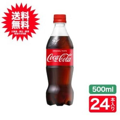 (送料無料)コカ・コーラ 500mlPET×24本(北海道、東北、関東以外は別途送料+220円。沖縄不可)コカ・コーラ社 big_dr