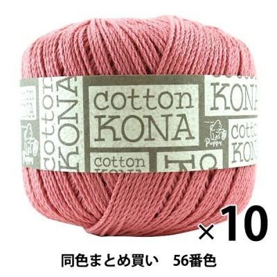 【10玉セット】春夏毛糸 『Cotton KONA(コットンコナ) 56番色』 Puppy パピー【まとめ買い・大口】