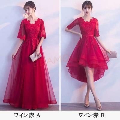 イブニングドレス ワイン赤 ロング 袖あり 黒 パーティードレス 二次会 お呼ばれ 結婚式ドレス 5分袖 高級感 キレイめ 発表会 演奏会ドレス