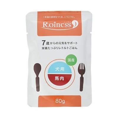 ロイネス (Roiness) 犬用 馬肉 80g×15ヶ