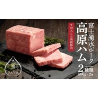 富士湧水ポーク 高原ハム・ソーセージセット(中)