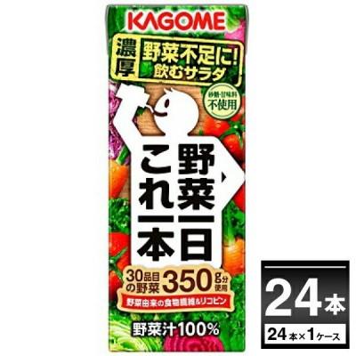 カゴメ 野菜一日これ一本 200ml×24本(1ケース)【送料無料※一部地域は除く】
