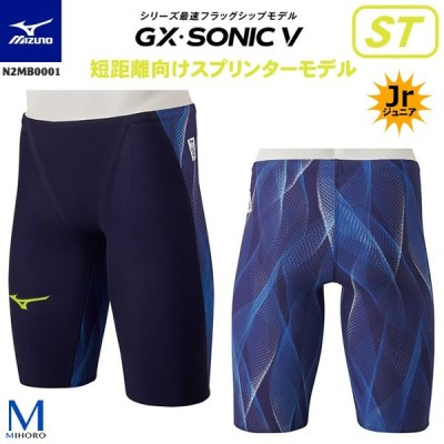 FINAマークあり ジュニア水着 男子 高速水着 GX・SONIC5 ST mizuno ミズノ N2MB0001 (返品・交換不可)