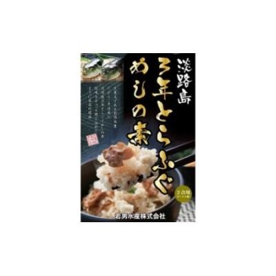 BJ2900SM-C 【若男水産】淡路島3年とらふぐめしの素(2合用)