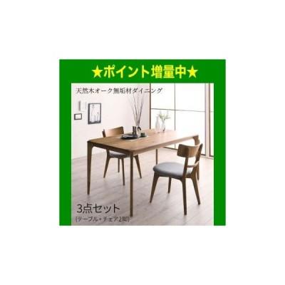 天然木オーク無垢材ダイニング KOEN コーエン 3点セット(テーブル+チェア2脚) W150[00]