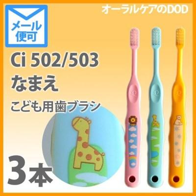歯ブラシ 子供 3本 歯科医院専売品 Ci なまえ歯ブラシ こども歯ブラシ 乳児〜小学校低学年 メール便可 6セットまで