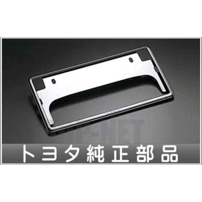 アクシオ ナンバーフレーム(デラックス) 1枚からの販売  トヨタ純正部品 パーツ オプション