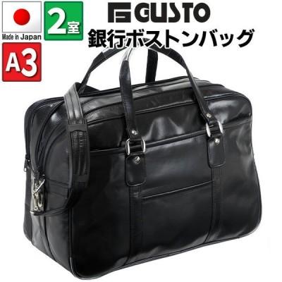 ボストンバッグ 仕事鞄 銀行ボストン 日本製 豊岡製鞄 メンズ A3 2室 銀行 黒 G-ガスト G-GUSTO 送料無料 KBN10441