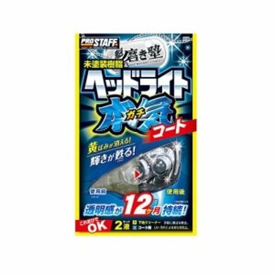 バイクメンテ用品 ワックス・コーティング 魁磨き塾 ヘッドライトガチコート PROSTAFF (プロスタッフ) S132 1セット 取寄品 セール