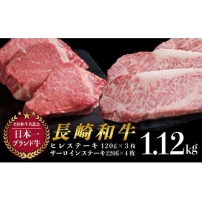 BAJ007 長崎和牛ヒレステーキ・サーロインステーキ食べ比べセット
