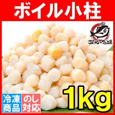 小柱 1kg(イタヤ貝 貝柱)