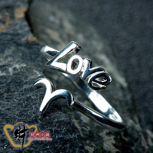 12星座-LOVE牡羊座戒指(925純銀)活圍戒《含開光》財神小舖【RS-012-4】