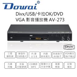 Dowai多偉 Divx/USB/卡拉OK DVD影音播放機AV-273