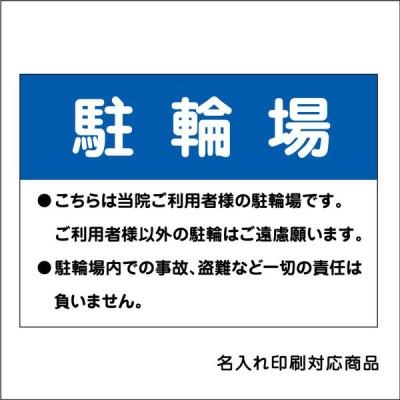 〔看板 A3〕 駐輪場 こちらは当院ご利用者の駐輪場です。 名入れ無料 長期利用可能 (A3サイズ/420×297ミリ)