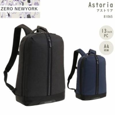 【送料無料】ace エース ZERO NEWYORK ゼロニューヨーク アストリア 81065 15L A4 バックパック リュック (おしゃれ ビジネスバッグ コン